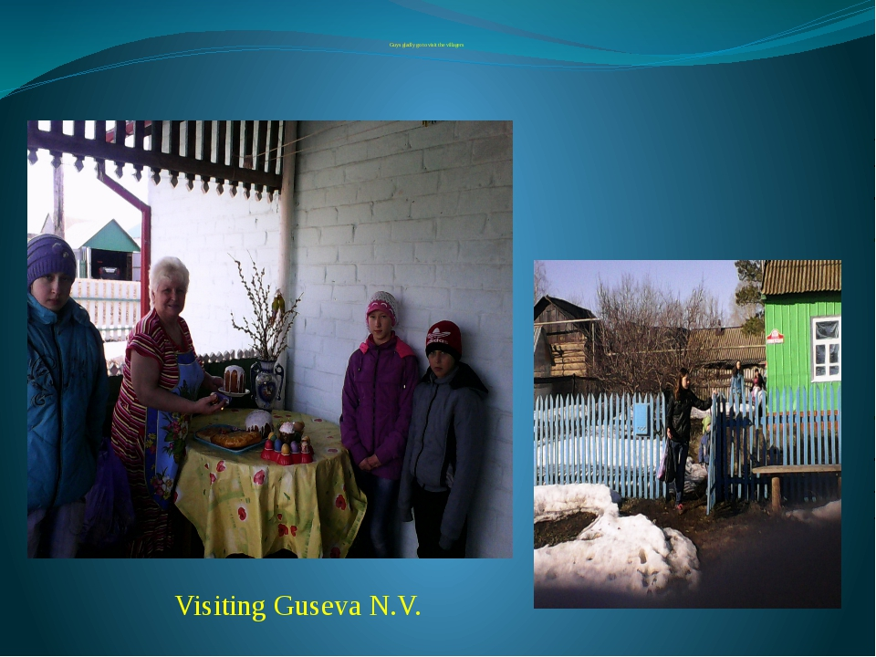Guys gladly go to visit the villagers Visiting Guseva N.V.