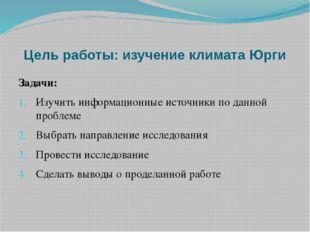 Цель работы: изучение климата Юрги Задачи: Изучить информационные источники п
