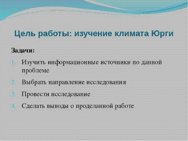 Цель работы: изучение климата Юрги Задачи: Изучить информационные источники п...