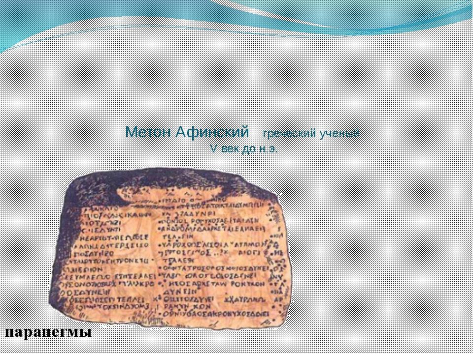Метон Афинский греческий ученый V век до н.э. парапегмы