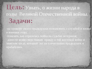 Цель: Узнать, о жизни народа в годы Великой Отечественной войны.  -на приме