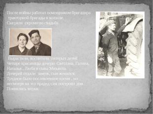 После войны работал помощником бригадира тракторной бригады в колхозе. Сыграл