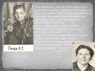 Хочу рассказать о том, как война прошла через жизнь моего прадеда. Я родился