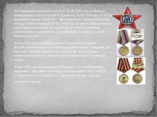 На основании наградного листа от 06.05.1945 года и Приказа командующего артил