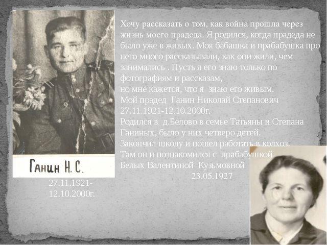 Хочу рассказать о том, как война прошла через жизнь моего прадеда. Я родился...