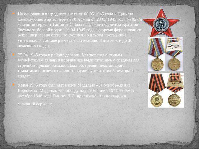 На основании наградного листа от 06.05.1945 года и Приказа командующего артил...