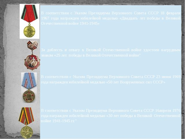 В соответствии с Указом Президиума Верховного Совета СССР 18 февраля 1967 го...
