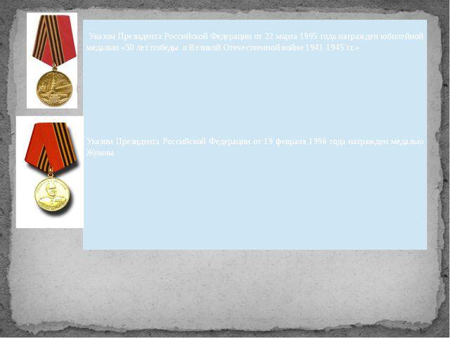 Указом Президента Российской Федерации от 22 марта 1995 года награжден юбиле...