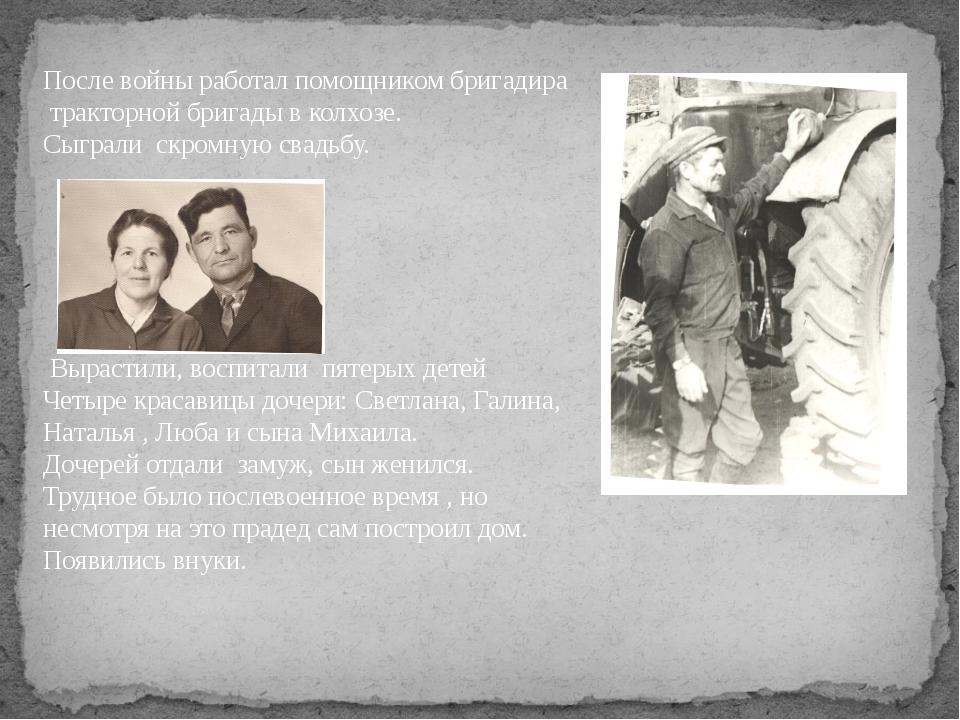После войны работал помощником бригадира тракторной бригады в колхозе. Сыграл...