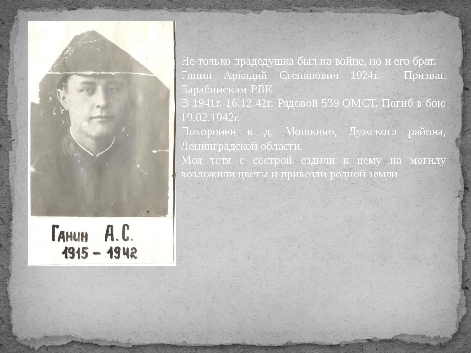 Не только прадедушка был на войне, но и его брат. Ганин Аркадий Степанович 19...