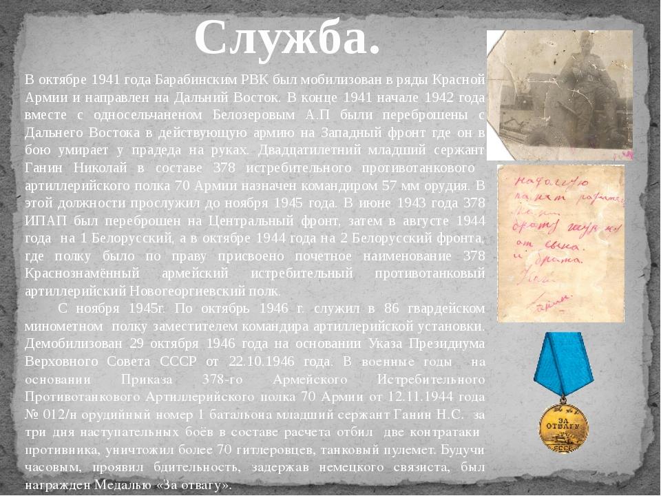 В октябре 1941 года Барабинским РВК был мобилизован в ряды Красной Армии и н...
