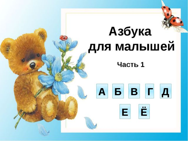 Азбука для малышей Часть 1 А Б В Г Д Е Ё