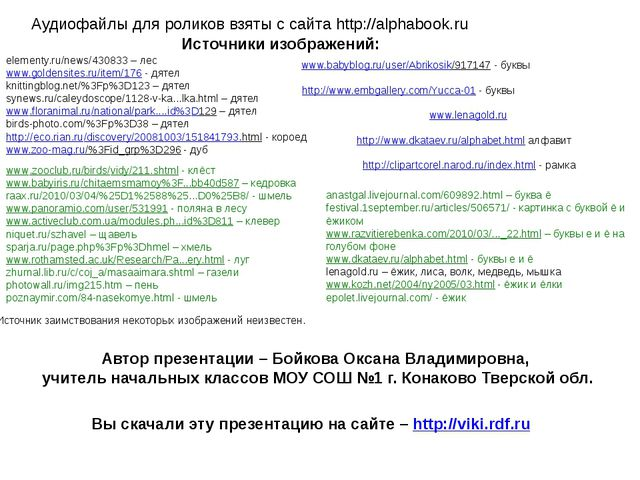 Аудиофайлы для роликов взяты с сайта http://alphabook.ru elementy.ru/news/430...