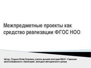 Автор : Рудыка Юлия Петровна, учитель высшей категории МБОУ «Гимназия им.И.Се
