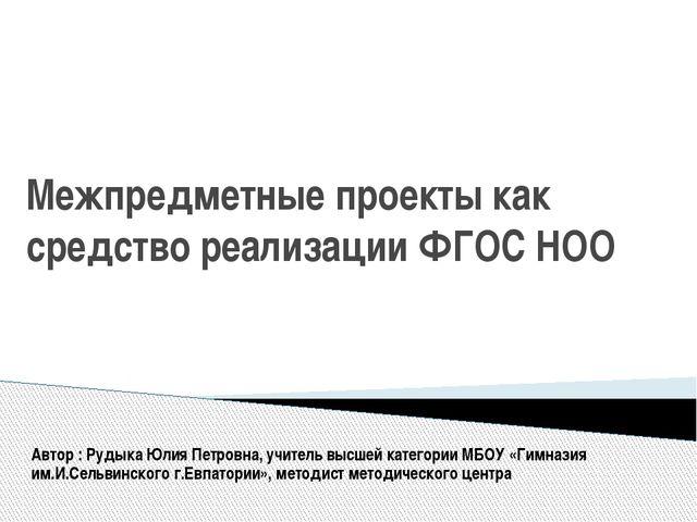 Автор : Рудыка Юлия Петровна, учитель высшей категории МБОУ «Гимназия им.И.Се...