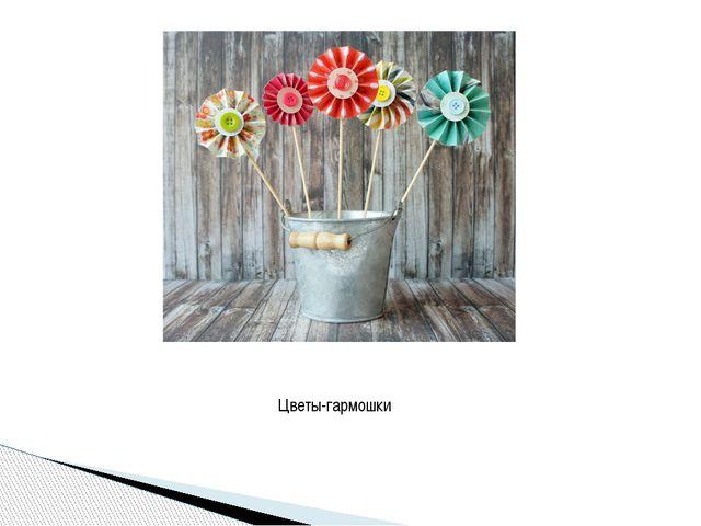 Цветы-гармошки