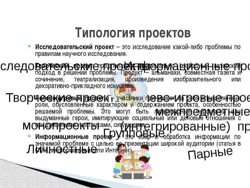 Типология проектов Исследовательские проекты Информационные проекты Ролево-иг...