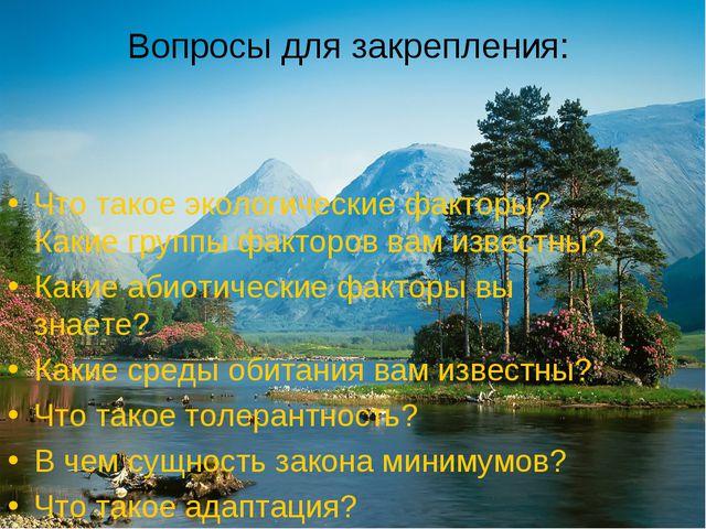 Вопросы для закрепления: Что такое экологические факторы? Какие группы фактор...