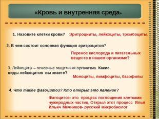 «Кровь и внутренняя среда» 1. Назовите клетки крови? 2. В чем состоит основна