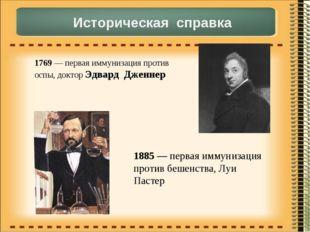Историческая справка 1769 — первая иммунизация против оспы, доктор Эдвард Дже