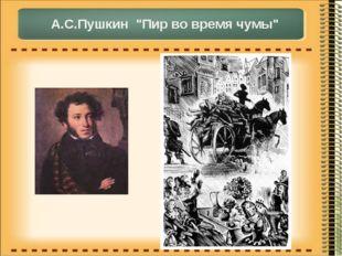 "А.С.Пушкин ""Пир во время чумы"""