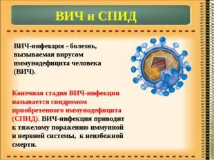 ВИЧ и СПИД Конечная стадия ВИЧ-инфекции называется синдромом приобретенного и