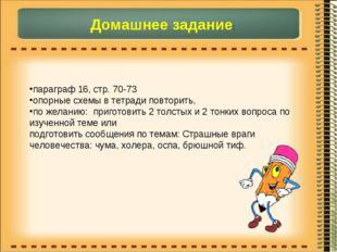 параграф 16, стр. 70-73 опорные схемы в тетради повторить, по желанию: пригот