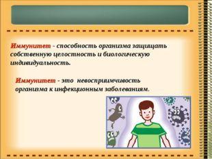 Иммунитет - способность организма защищать собственную целостность и биологич