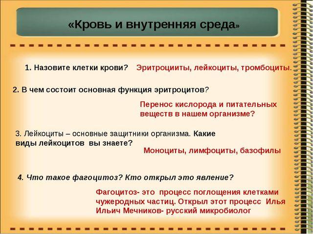 «Кровь и внутренняя среда» 1. Назовите клетки крови? 2. В чем состоит основна...