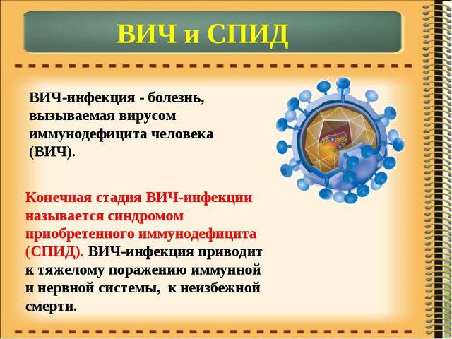 ВИЧ и СПИД Конечная стадия ВИЧ-инфекции называется синдромом приобретенного и...