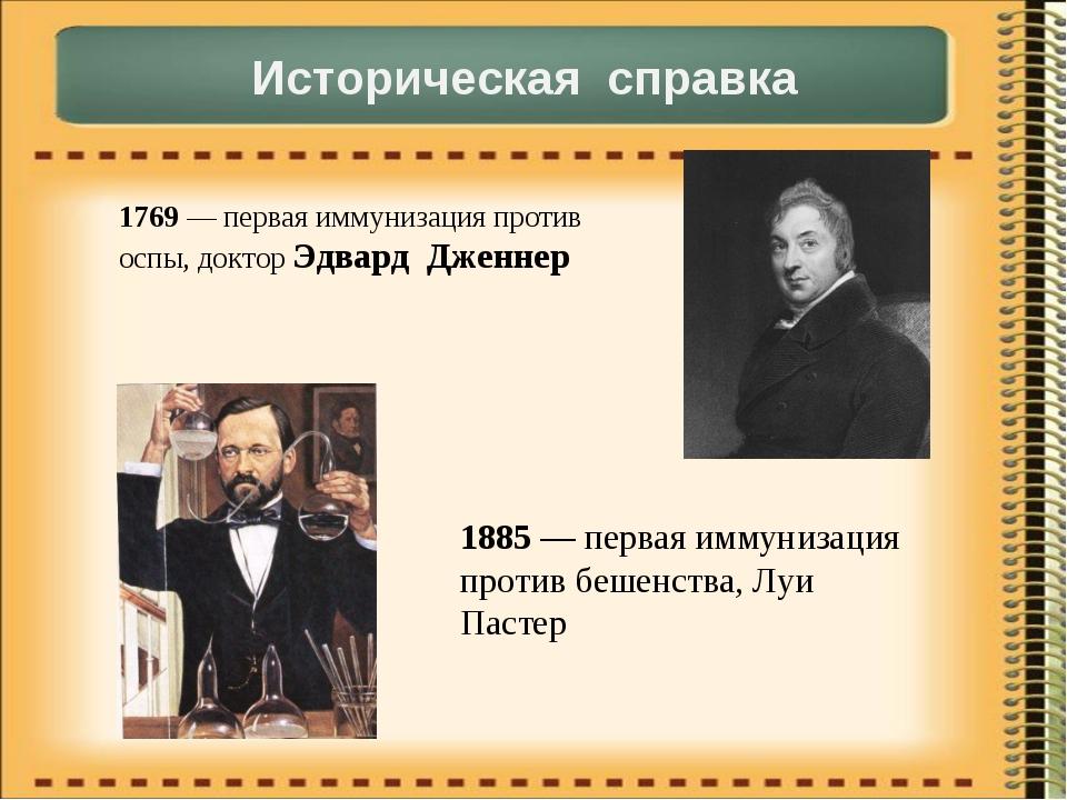 Историческая справка 1769 — первая иммунизация против оспы, доктор Эдвард Дже...