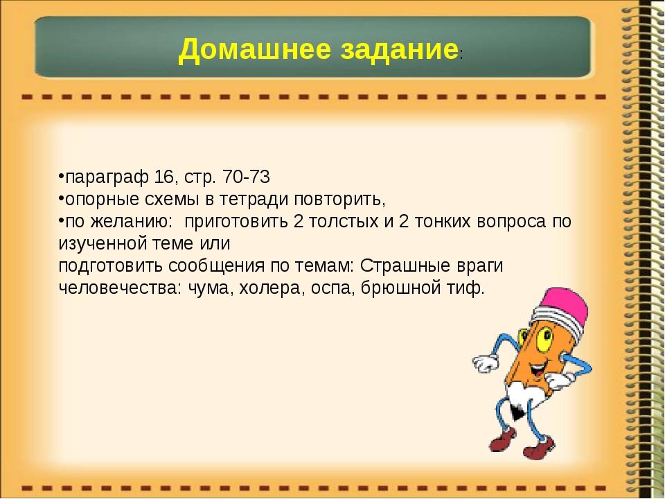параграф 16, стр. 70-73 опорные схемы в тетради повторить, по желанию: пригот...