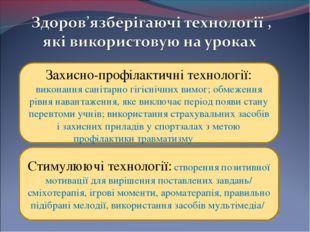 Захисно-профілактичні технології; Захисно-профілактичні технології: виконання