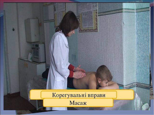Заняття в кабінеті ЛФК Масаж Корегувальні вправи