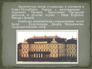 Архитектура эпохи создавалась в основном в Санкт-Петербурге. Наряду с иностр