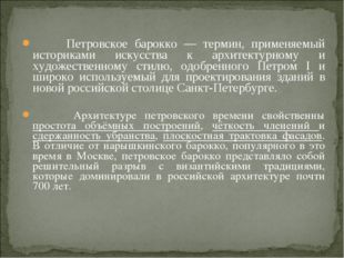 Петровское барокко — термин, применяемый историками искусства к архитектурно