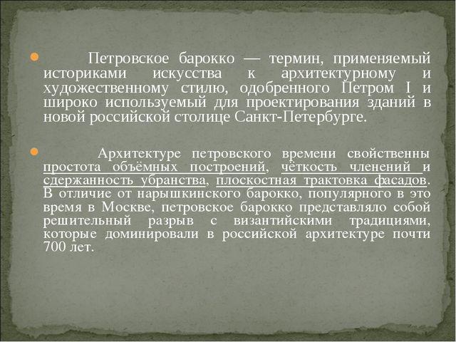 Петровское барокко — термин, применяемый историками искусства к архитектурно...