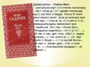 Драматургның «Тозлы бал» җыентыгына кергән күпчелек пьесалары Әлмәт татар дәү