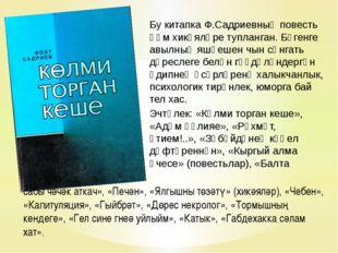 Бу китапка Ф.Садриевның повесть һәм хикәяләре тупланган. Бүгенге авылның яшәе
