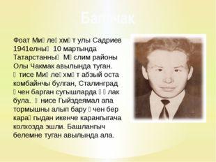 Фоат Миңлеәхмәт улы Садриев 1941елның 10 мартында Татарстанның Мөслим районы