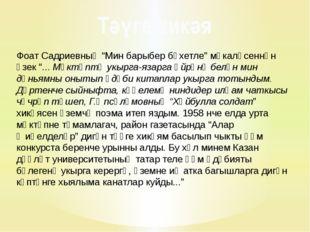 """Фоат Садриевның """"Мин барыбер бәхетле"""" мәкаләсеннән өзек """"... Мәктәптә укырга-"""