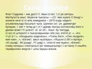Фоат Садриев – ике дистәгә якын сәхнә әсәре авторы. Матбугатта аның беренче п
