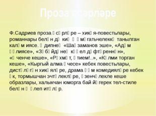 Ф.Садриев проза әсәрләре – хикәя-повестьлары, романнары белән дә киң җәмәгать