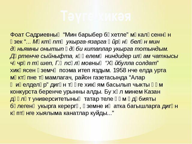 """Фоат Садриевның """"Мин барыбер бәхетле"""" мәкаләсеннән өзек """"... Мәктәптә укырга-..."""