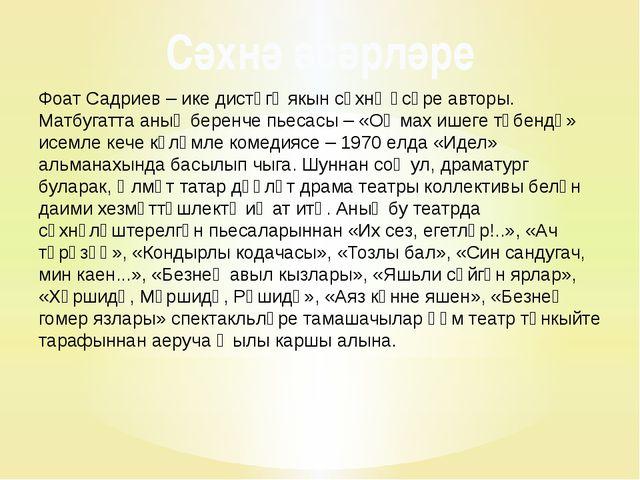 Фоат Садриев – ике дистәгә якын сәхнә әсәре авторы. Матбугатта аның беренче п...