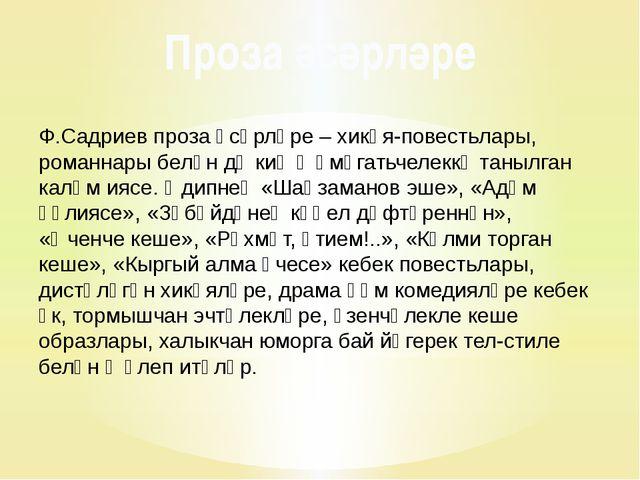 Ф.Садриев проза әсәрләре – хикәя-повестьлары, романнары белән дә киң җәмәгать...