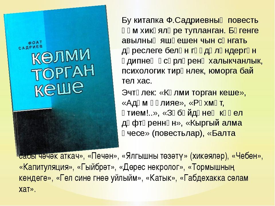 Бу китапка Ф.Садриевның повесть һәм хикәяләре тупланган. Бүгенге авылның яшәе...