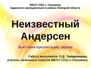 МБОУ СОШ с. Ольшанец Задонского муниципального района Липецкой области Выстав