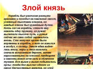 Корабль был расписан разными красками и походил на павлиний хвост, усеянный
