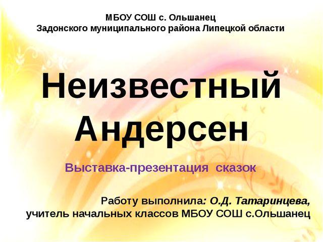 МБОУ СОШ с. Ольшанец Задонского муниципального района Липецкой области Выстав...